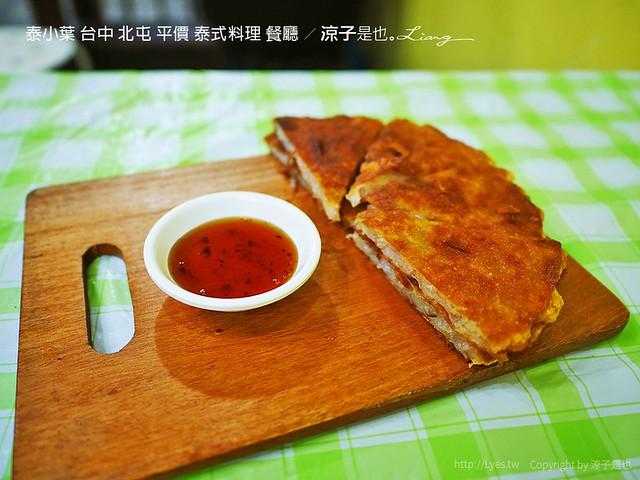 泰小葉 台中 北屯 平價 泰式料理 餐廳 7
