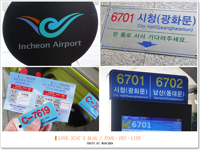 韓國機場交通