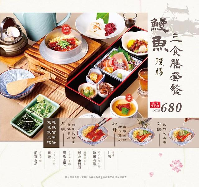 201703鮨彩割烹菜單P5.16(台中高雄版)