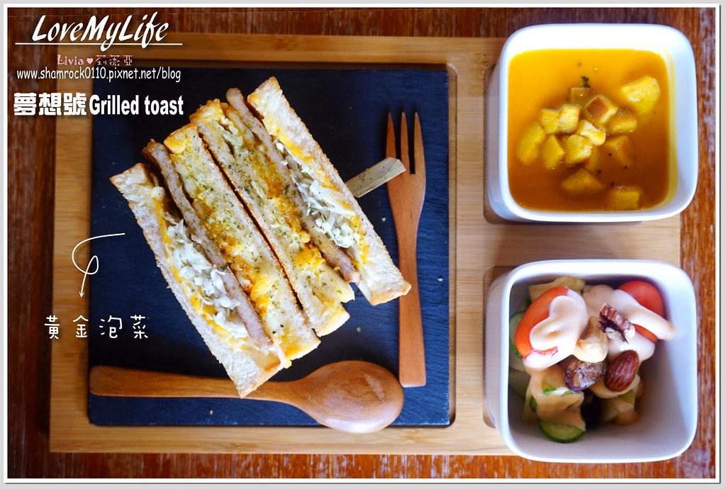 夢想號 Grilled toast - 26