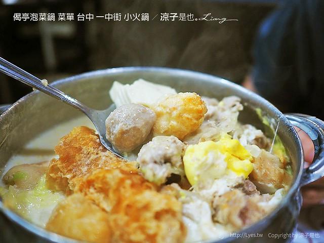 偈亭泡菜鍋 菜單 台中 一中街 小火鍋 19