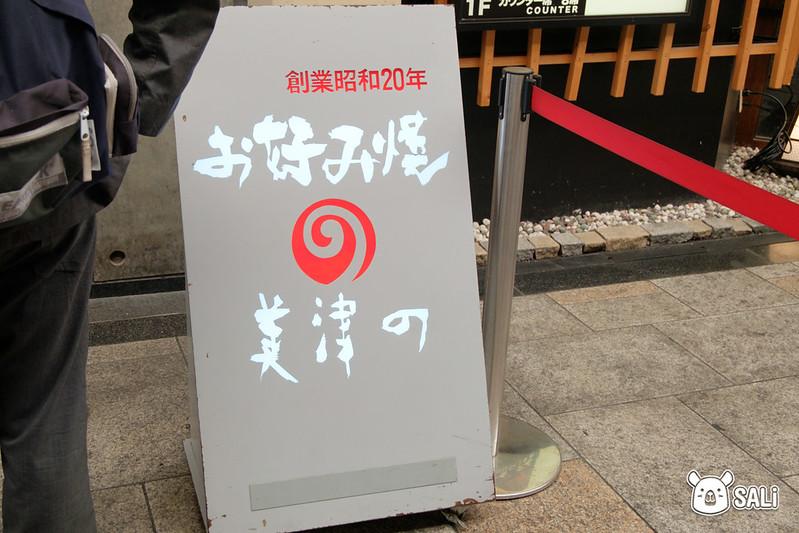 美津燒-3