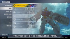 PS4 - Gundam versus New Trailer