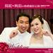 +揚庭&婉茹的婚禮攝影記錄-光碟封面700