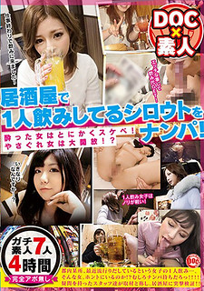 ULT-157 I Have A Sweet Drinking In A Pub!Drunk Woman Skirt Anyway!His Girl Is A Big Opening! Is It?