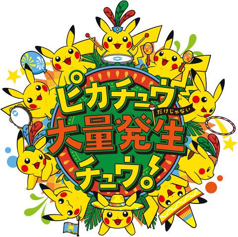 【更新官方直播影片】今夏也要在橫濱狂歡!「不只有皮卡丘,皮卡丘大量發生中!」08 月 09 日~15日盛大舉行!