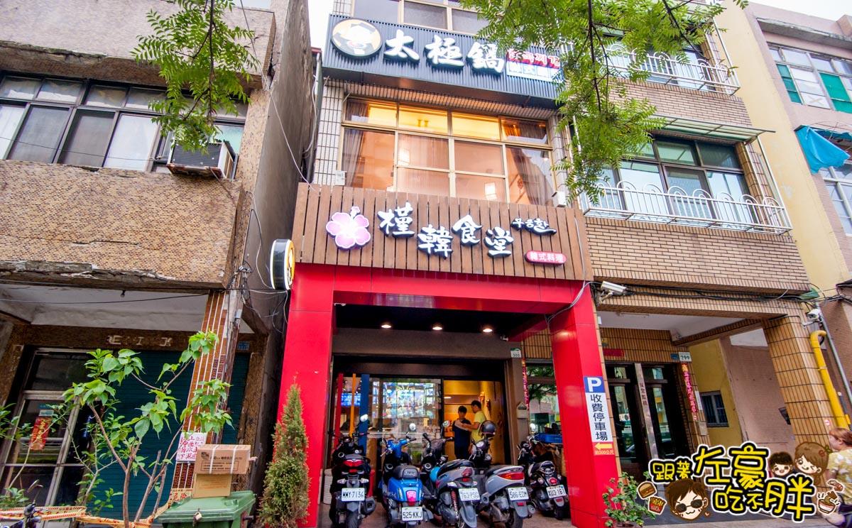 槿韓食堂.韓式料理-3