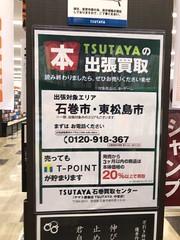 TSUTAYAの出張買取