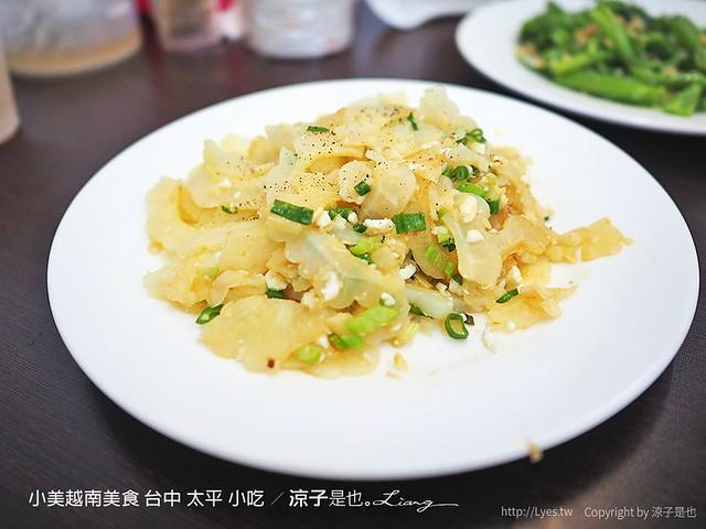 小美越南美食 台中 太平 小吃 6