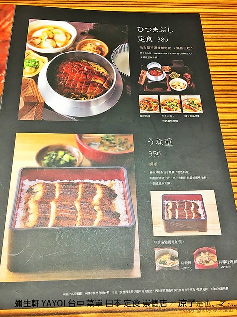 彌生軒 YAYOI 台中 菜單 日本 定食 崇德店 13
