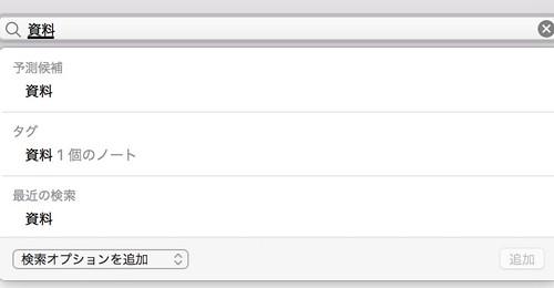 PCタグ付け検索結果