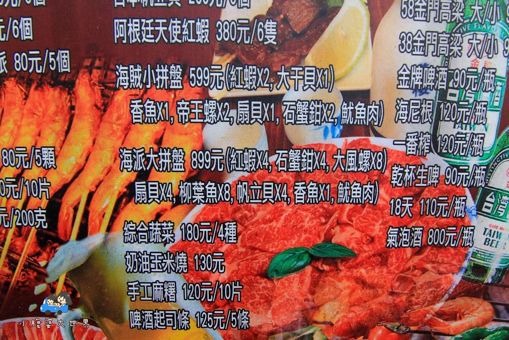 內湖烤肉 015