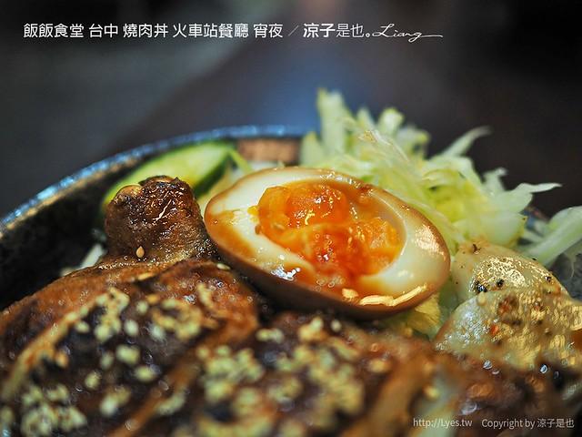飯飯食堂 台中 燒肉丼 火車站餐廳 宵夜 10