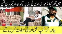 Good Morning Pakistan Guest Shahid Afridi telling His Wife secret,Smash his TV