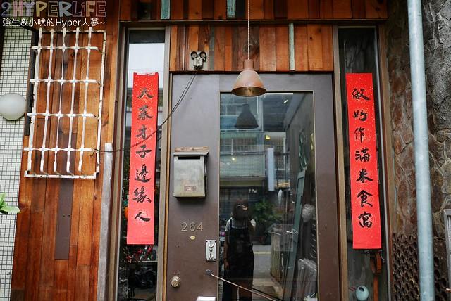 做作•米食寓 (6)