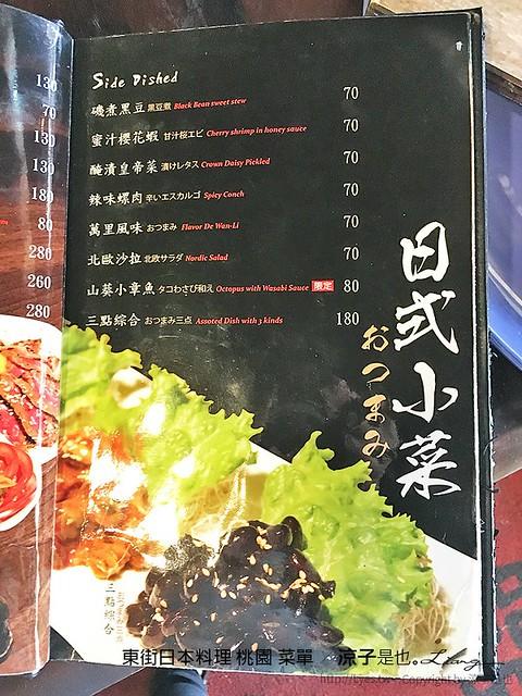 東街日本料理 桃園 菜單 5