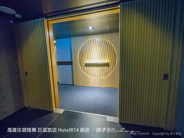 高雄住宿推薦 巨蛋旅店 HotelR14 飯店 89