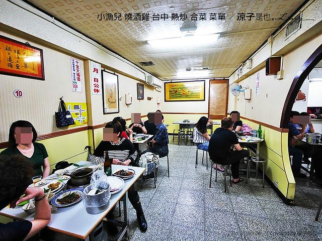 小漁兒 燒酒雞 台中 熱炒 合菜 菜單 1