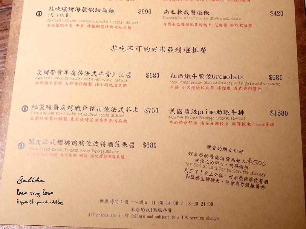 好米亞菜單價位訂位 (2)