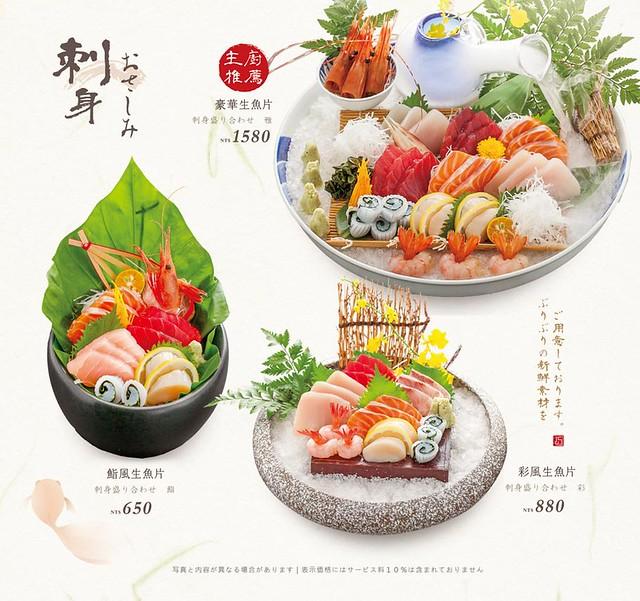 201703鮨彩割烹菜單P3.18
