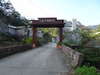 八卦力渡假村