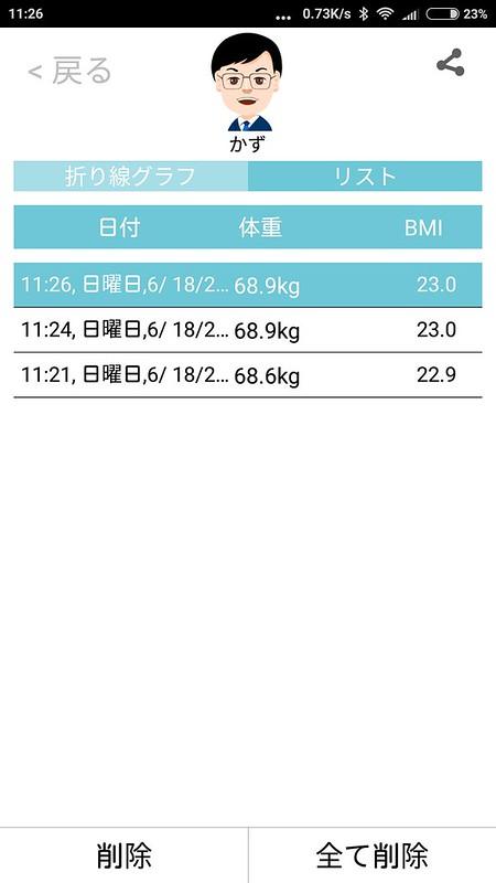 Screenshot_2017-06-18-11-26-57-745_com.lefu.iwellness.newes.cn.system.byoneja