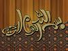 Bismillah ir Rahman ir Rahim by BahareDurood
