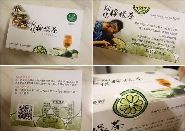 翔琪檸檬茶 (4).jpg