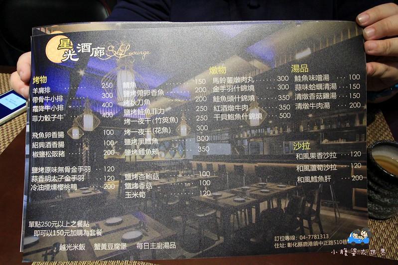 彰化夜景餐廳 014