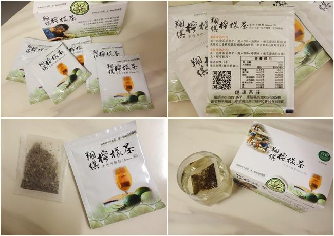 翔琪檸檬茶 (5).jpg