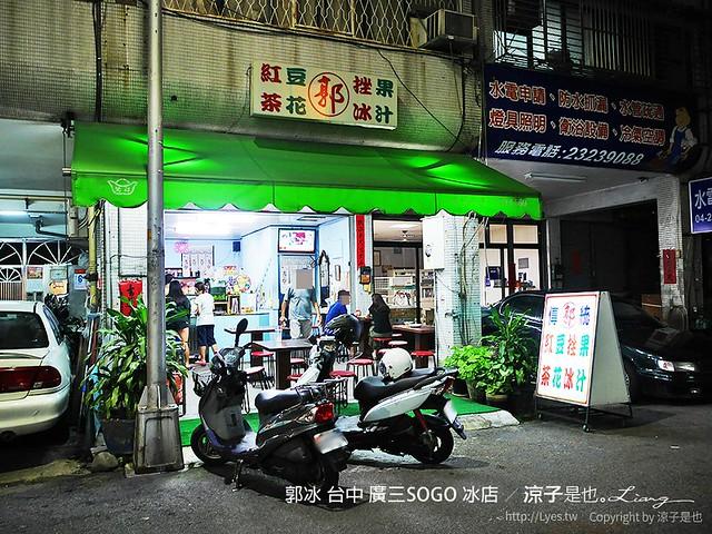 郭冰 台中 廣三SOGO 冰店 10