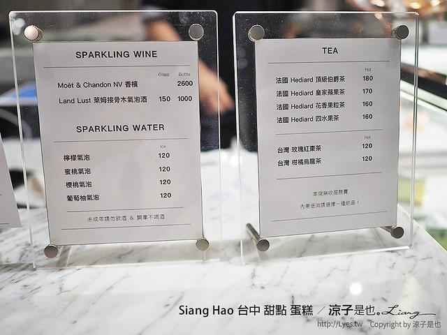 Siang Hao 台中 甜點 蛋糕 12