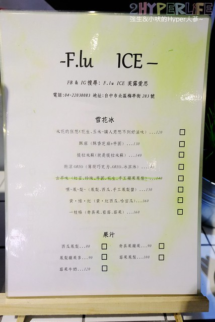 F.lu ICE 芙露愛思 (23)