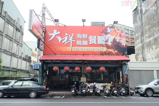 大祥海鮮燒鵝餐廳 (1)