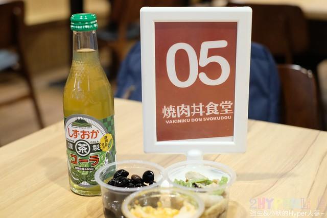 滿燒肉丼食堂 (19)