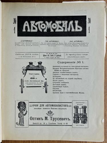 1910. Автомобиль. Содержание