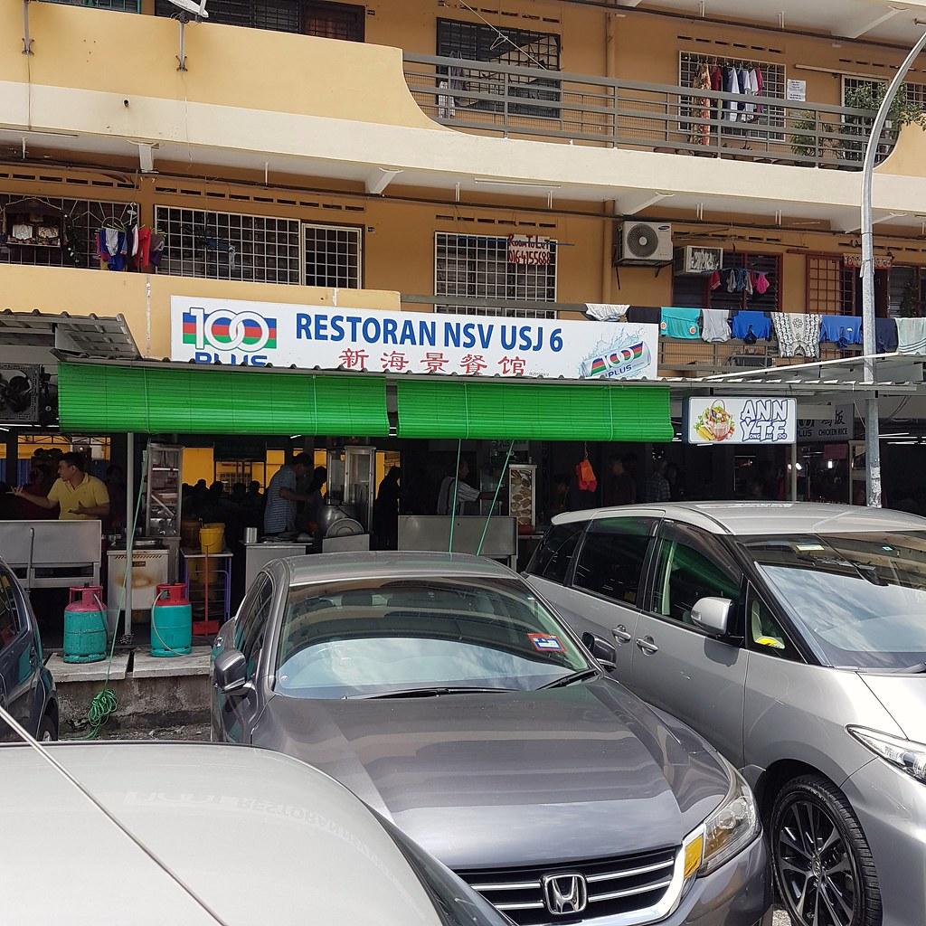 @ Restoran NSV USJ 6 新海景餐馆