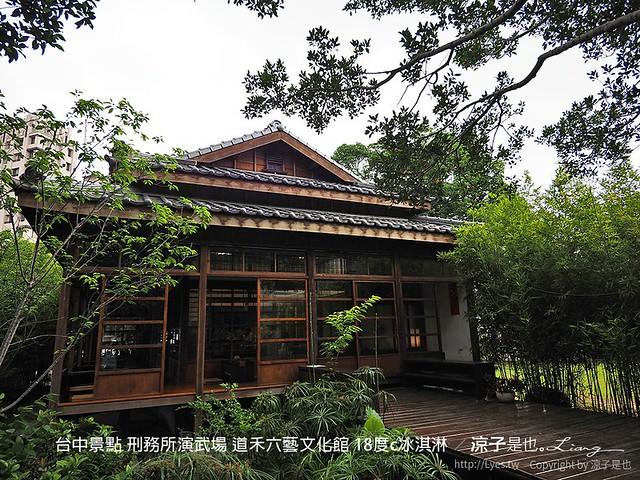 台中景點 刑務所演武場 道禾六藝文化館 18度c冰淇淋 20