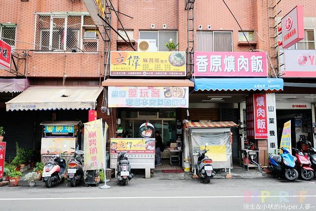 立偉麵食太原店 (6)