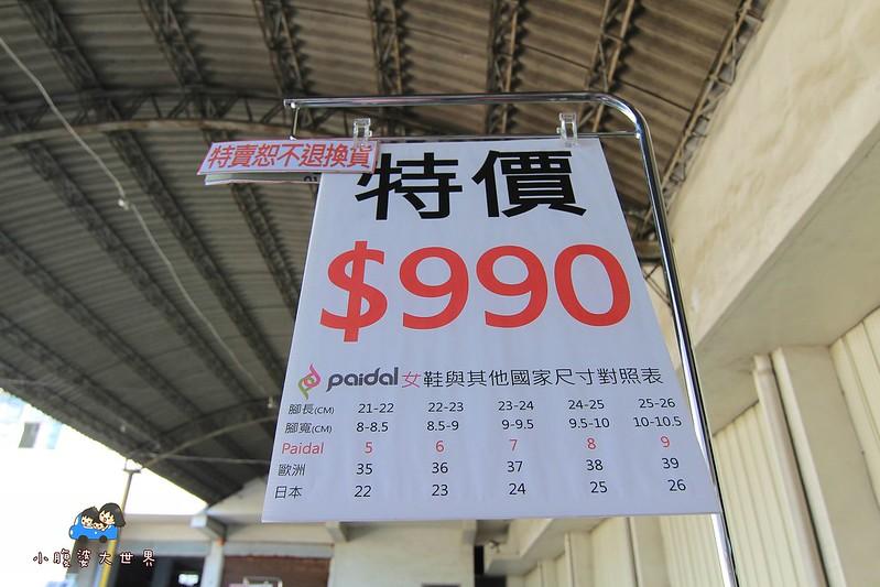 彰化特賣 022