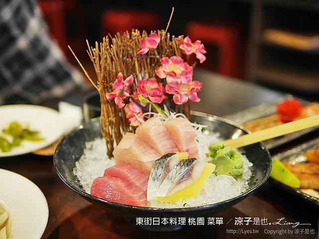 東街日本料理 桃園 菜單 26