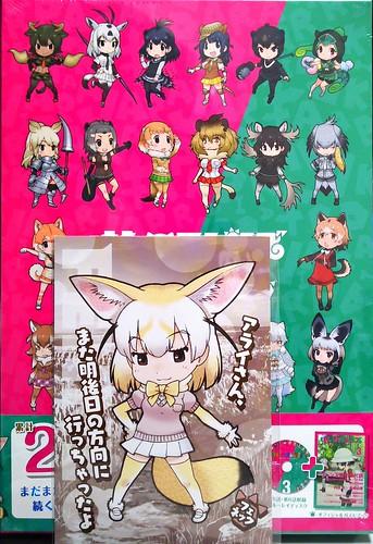 けものフレンズ 付きオフィシャルガイドブック3巻