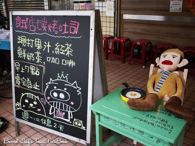 hungry-shop-toast (2)