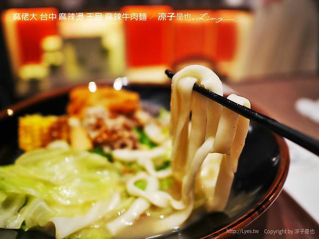 麻佬大 台中 麻辣燙 王品 麻辣牛肉麵 6