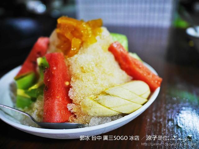 郭冰 台中 廣三SOGO 冰店 6