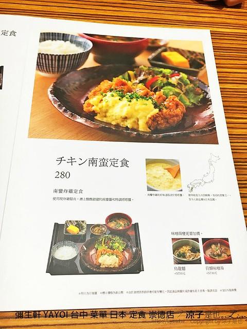 彌生軒 YAYOI 台中 菜單 日本 定食 崇德店 3