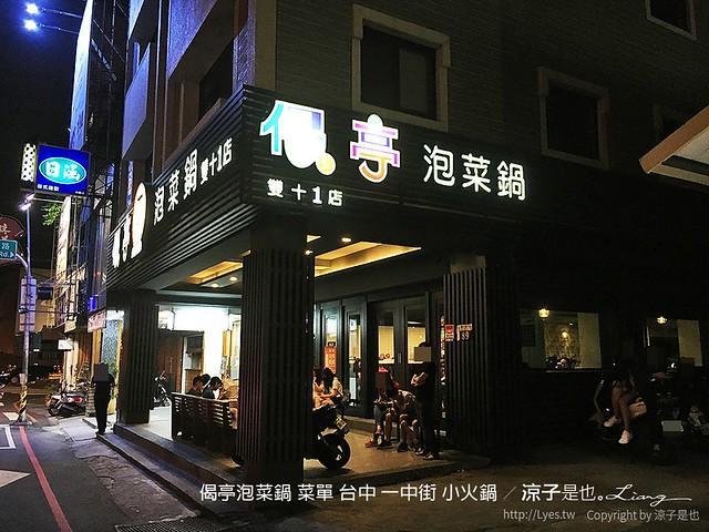 偈亭泡菜鍋 菜單 台中 一中街 小火鍋 6