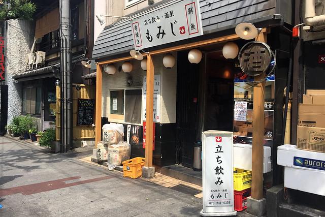 京都でハシゴ・その1〜もみじ(四条木屋町)
