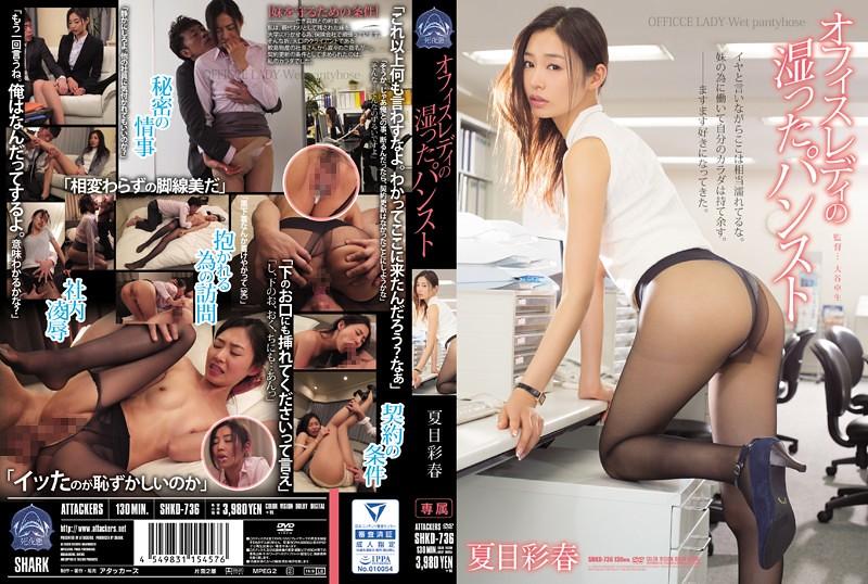 SHKD-736 OFFICE LADY WET PANTYHOSE NATSUME SAIHARU
