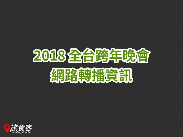 2018跨年晚會